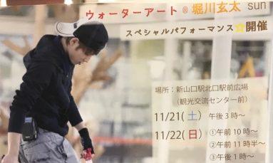 ウォーターアート®堀川玄太 スペシャルパフォーマンス開催