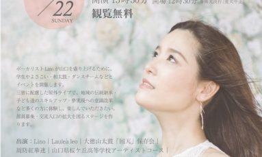 Linoさん出演 Yamaguchi盛り上げようプロジェクト NANA NO MOE