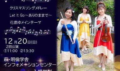 ソレイユトリオ 12月20日(日)萩・明倫学舎にてクリスマスコンサート