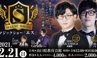 """高重翔出演【MAGIC SHOW """"S""""】【チケット販売開始】"""