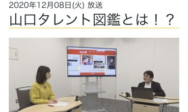 テレビ山口「mix」の公式ホームページに山口タレント図鑑の番組情報が掲載