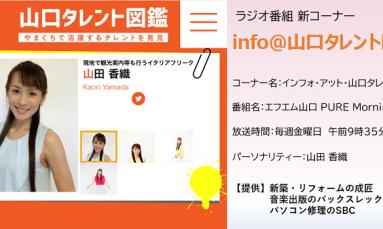 4/2(金) 新ラジオ番組 エフエム山口「info@山口タレント図鑑」スタート
