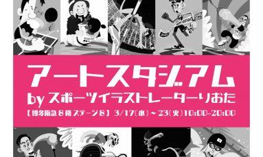 『アートスタジアム  byスポーツイラストレーターりおた』