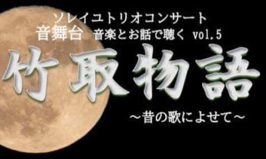 「竹取物語~昔の歌によせて~」