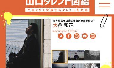 4/16(金)大谷和正さん出演 「info@山口タレント図鑑」   エフエム山口