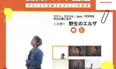 4/23(金)シンガー野生のエルザ出演 「info@山口タレント図鑑」   エフエム山口