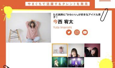 5/7(金)今西宥太さん出演 「info@山口タレント図鑑」   エフエム山口