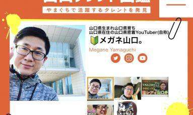 4/30(金)メガネ山口。出演 「info@山口タレント図鑑」   エフエム山口