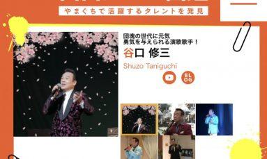 5/28(金)谷口修三さん出演 「info@山口タレント図鑑」   エフエム山口