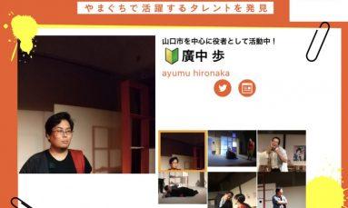 6/4(金)廣中歩さん出演 「info@山口タレント図鑑」 エフエム山口