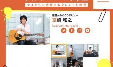7月2日(金)室崎和之さん 出演「info@山口タレント図鑑」エフエム山口