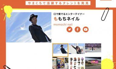 6/11(金)ももちネイルさん出演 「info@山口タレント図鑑」 エフエム山口