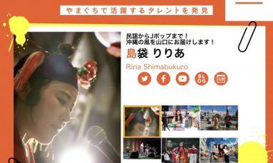 7月23日(金・祝)「島袋りりあ」さん 出演「info@山口タレント図鑑」エフエム山口