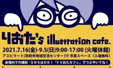 りおた's illustration cafe.開催! 2021.7.16(金)〜9.5(日) アスピラート(防府市)
