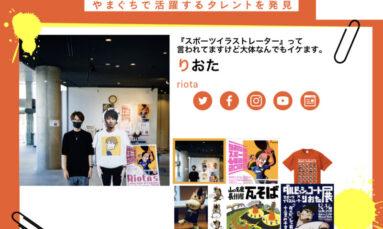 7月30日(金)「りおた」さん 出演「info@山口タレント図鑑」エフエム山口