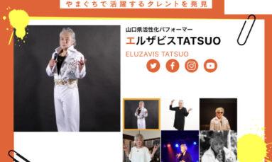 8月13日(金)「エルザビスTATSUO」さん 出演「info@山口タレント図鑑」エフエム山口