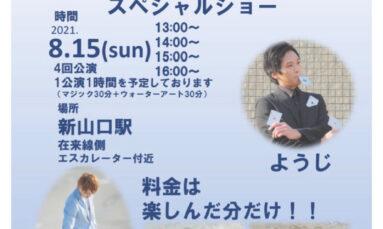 8/15(日)堀川玄太さん出演「Magic Show & Water Art Show」