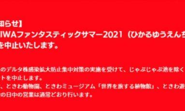 【開催中止】ひかるゆうえんち=TOKIWA FANTASTIC SUMMER 2021