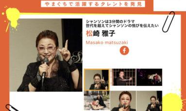 9月3日(金)「松崎雅子」さん 出演「info@山口タレント図鑑」エフエム山口