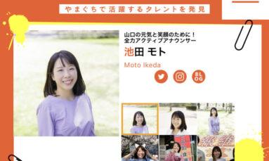 9月10日(金)「池田モト」さん 出演「info@山口タレント図鑑」エフエム山口