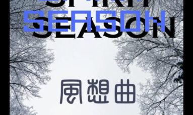 【広告】風想曲(スピリット・シーズン)リリース開始