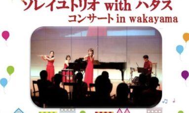 ソレイユトリオ with ハタス コンサート in wakayama