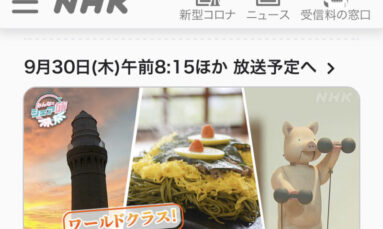 9/30(木)NHK総合「あさイチ」出演 野菜ソムリエ上級プロ「柳井さつき」さん