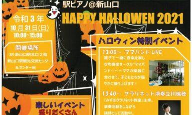10/31(日) 駅ピアノ@新山口「HAPPY HALLOWEEN 2021」
