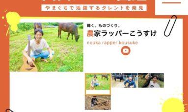 10月15日(金)「農家ラッパーこうすけ」さん 出演「info@山口タレント図鑑」エフエム山口